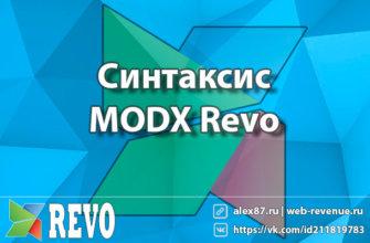 синтаксис MODX Revo