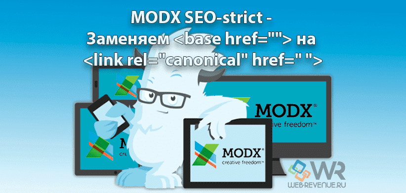 MODX SEO-strict - Заменяем base href на link rel canonical