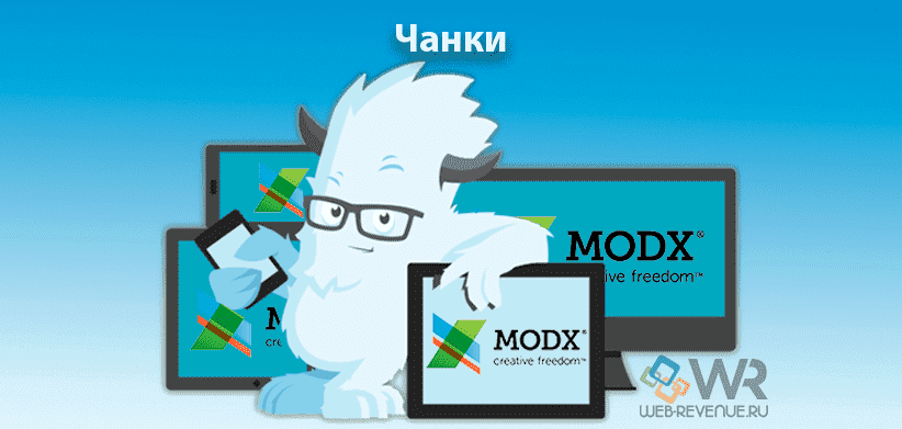 MODX чанки