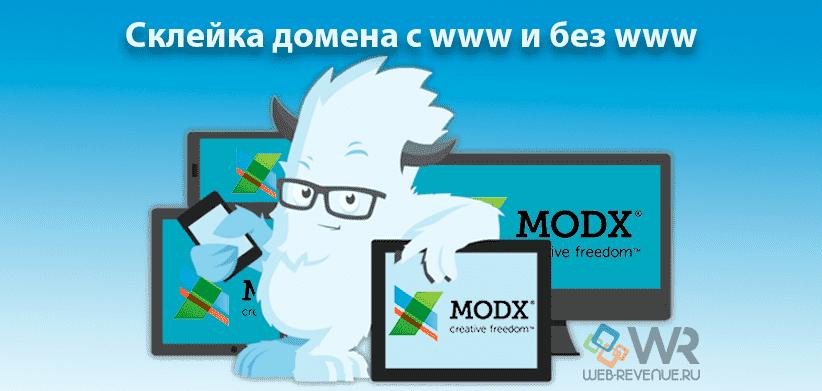 MODX - cклейка домена с www и без www