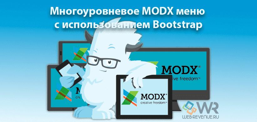 Многоуровневое MODX меню с использованием Bootstrap