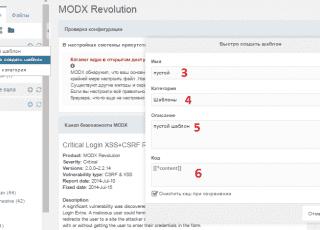 Создаем пустой шаблон MODX