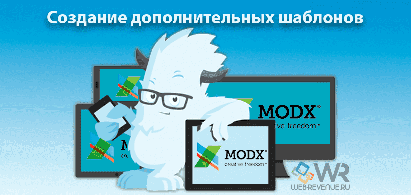 Создание дополнительных modx шаблонов