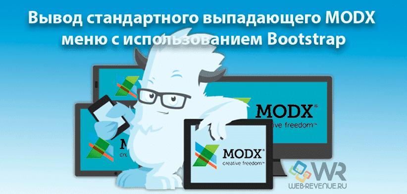 Вывод стандартного выпадающего MODX меню с использованием Bootstrap