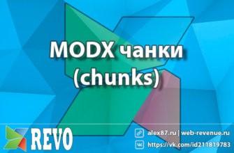 MODX чанки (chunks)