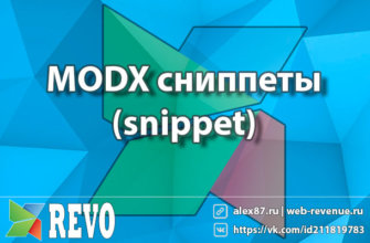MODX сниппеты (snippet)