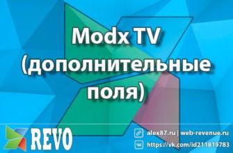 Modx TV поля (дополнительные поля)