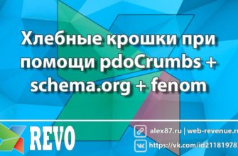 Хлебные крошки при помощи pdoCrumbs +schema.org+ fenom