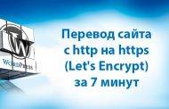 Перевод WordPress сайта с http на https (Let's Encrypt) за 7 минут