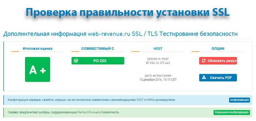 Проверка правильности установки SSL