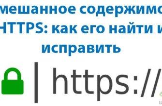 Смешанное содержимое HTTPS-как его найти и исправить
