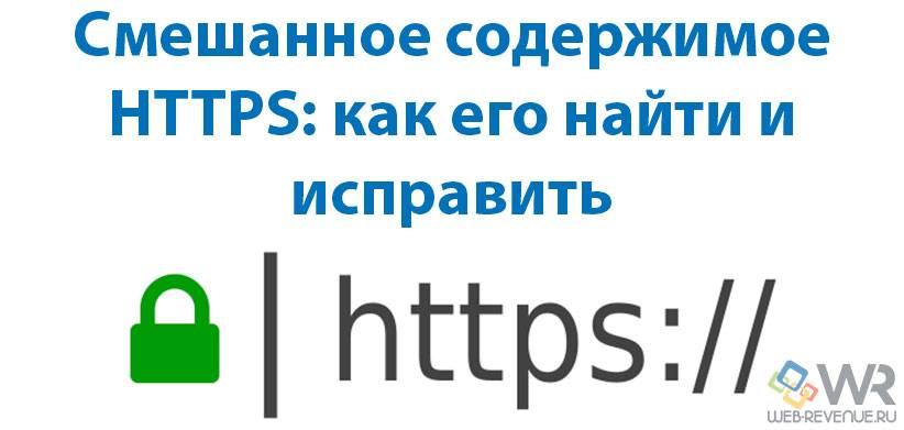 Смешанное содержимое HTTPS: как его найти и исправить