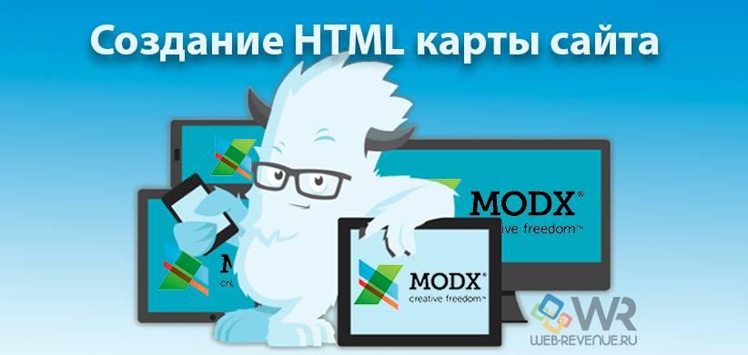 Создание HTML карты сайта в MODX - для людей