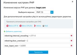 Удобная настройка PHP