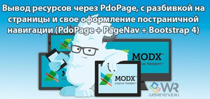 Вывод ресурсов при помощи pdoPage с разбивкой на страницы