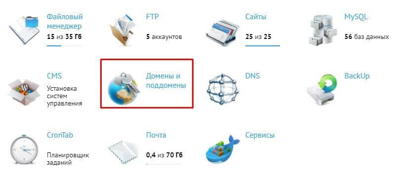 Управление доменами в акаунте бегет