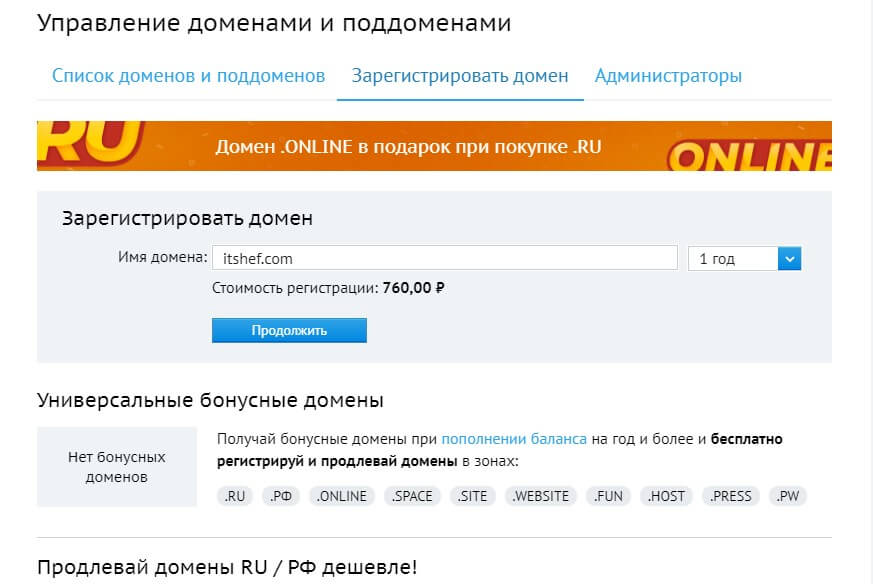 Покупка домена на хостинге бегет