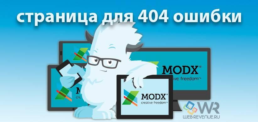 modx revo создане страницы для 404 ошибки