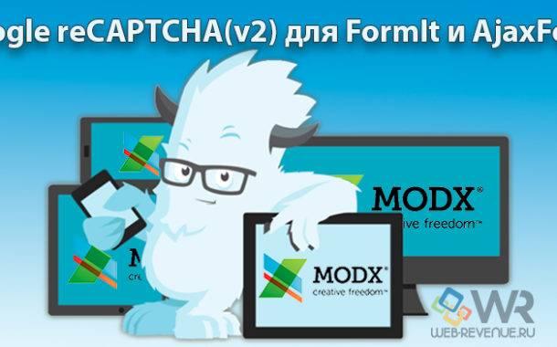 Google reCAPTCHA(v2) для FormIt и AjaxForm
