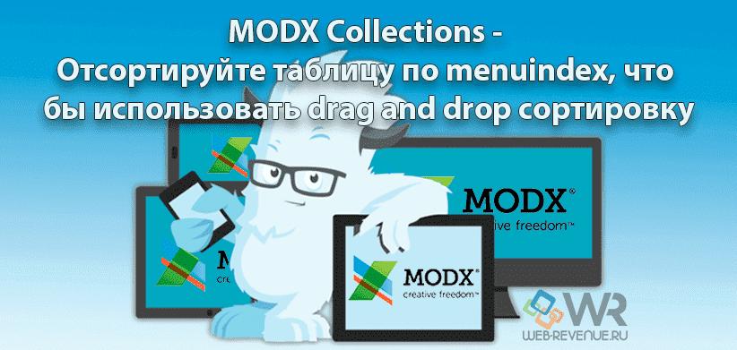 MODX Collections - Отсортируйте таблицу по menuindex, что бы использовать drag and drop сортировку
