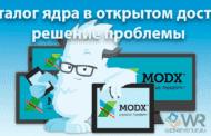 MODX Revolution - Каталог ядра в открытом доступе - решение проблемы