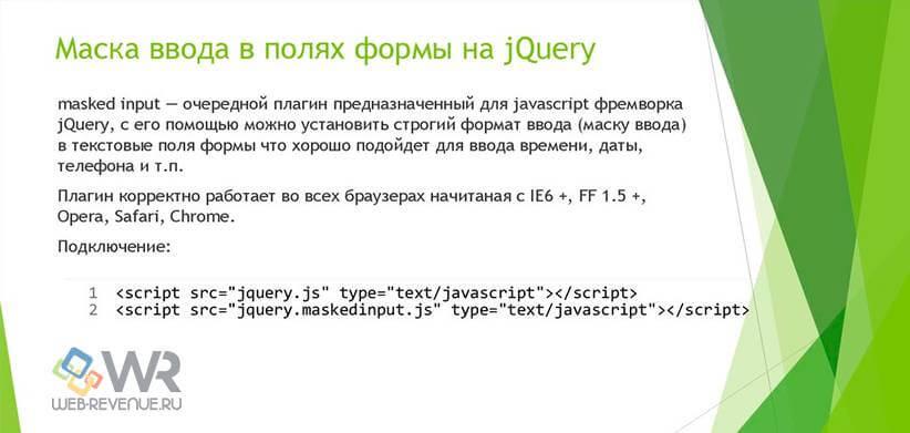 Маска ввода для полей HTML форм на jQuery