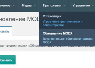 Обновление MODX
