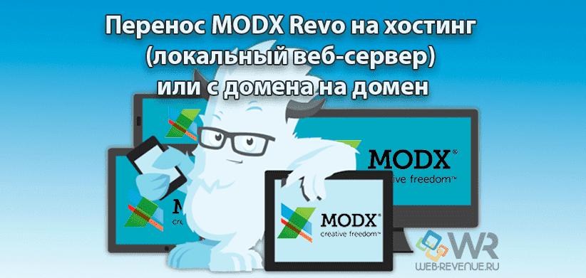 Перенос MODX Revo на хостинг (локальный веб-сервер) или с домена на домен