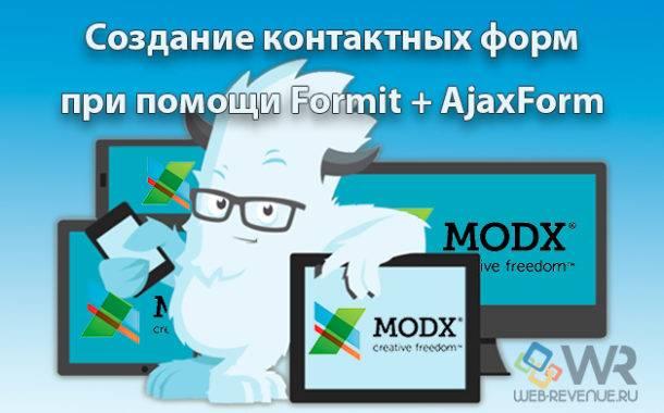 Создание контактных форм на MODX при помощи Formit + AjaxForm