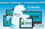 Создание страницы с отзывами на MODX - 4 способа