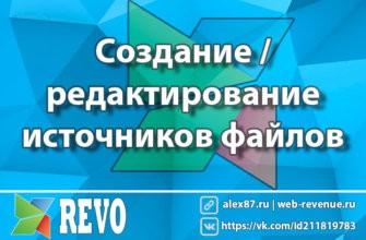 Создание и редактирование источников файлов в MODX Revo