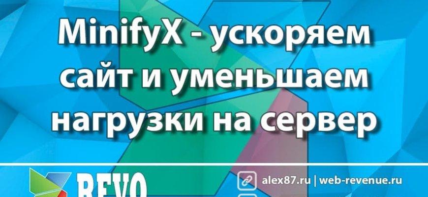 MODX MinifyX - ускоряем сайт и уменьшаем нагрузки на сервер
