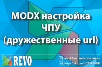 MODX настройка ЧПУ