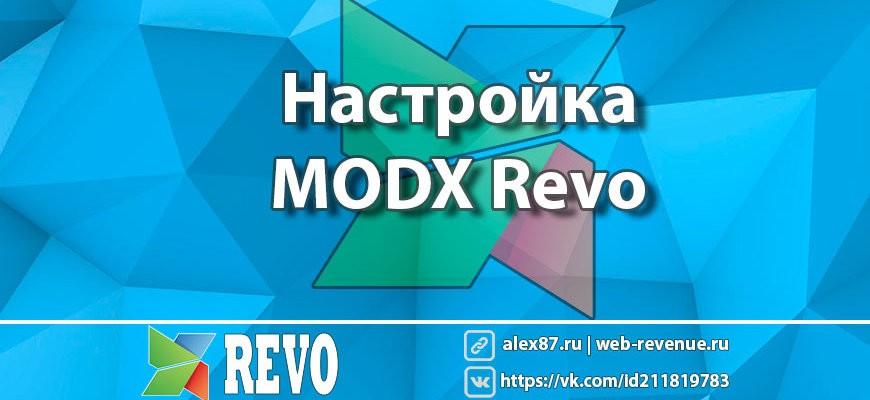 Настройка MODX