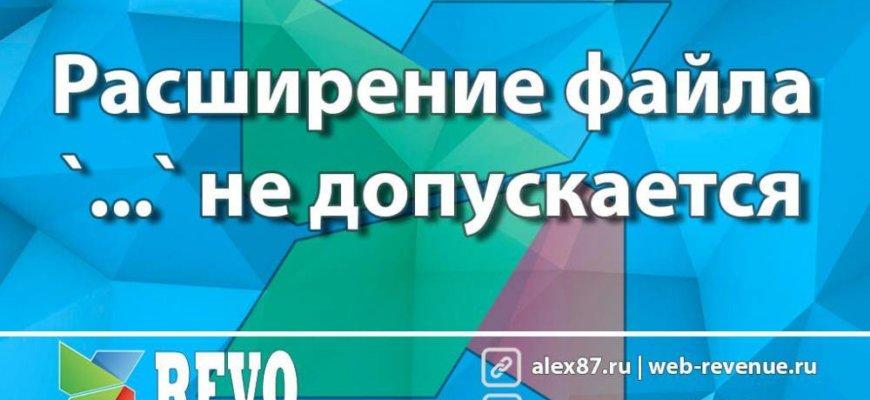 MODX - Расширение файла `...` не допускается