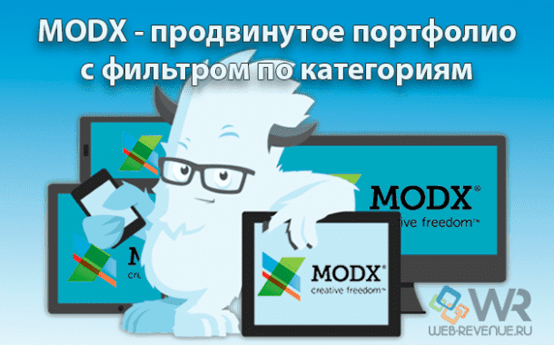 MODX - продвинутое портфолио с фильтром по категориям