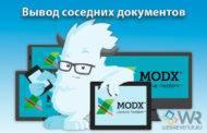 Вывод соседних документов в MODX Revo