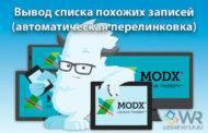 MODX - вывод списка похожих записей (автоматическая перелинковка)
