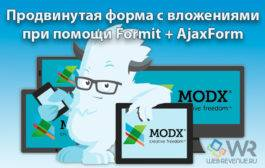 Продвинутая форма с вложениями при помощи Formit + AjaxForm