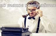 Что такое копирайтинг?