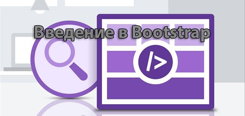 Введение в bootstrap