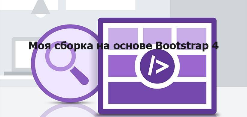Сборка на основе Bootstrap 4