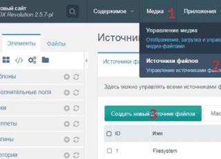 Создание нового источника файлов в MODX Revo