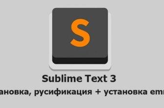Sublime Text 3 - установка, русификация + установка emmet