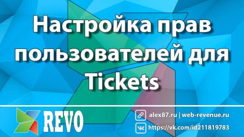 MODX Revo - Настройка прав пользователей для Tickets.