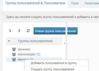 Редактировать группу member