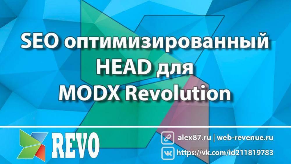SEO оптимизированный HEAD для MODX Revolution.