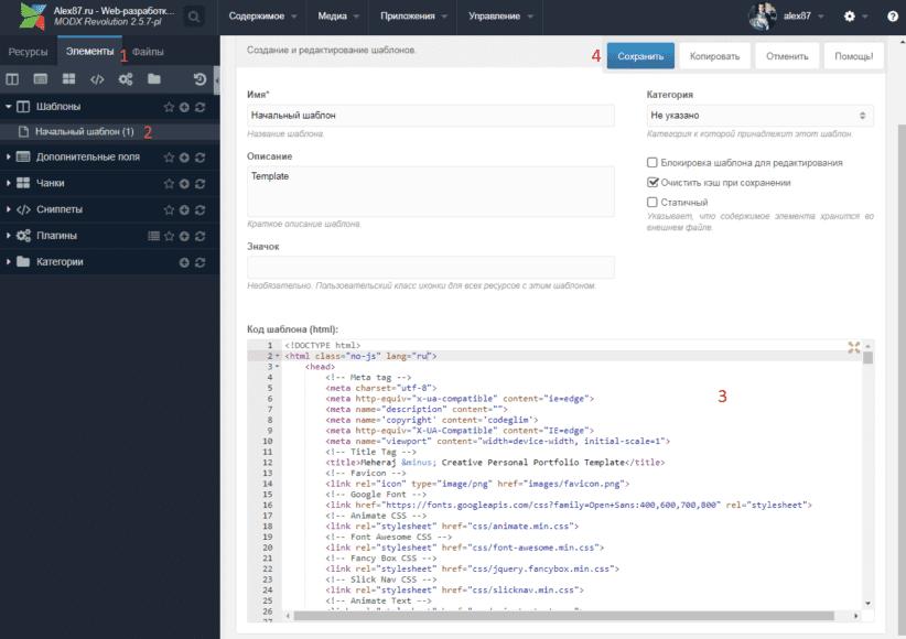 переносим html код в modx шаблон