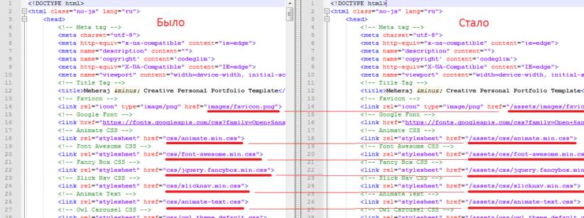 редактируем пути в modx шаблоне
