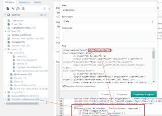 MODX Revo - redirect в AjaxForm